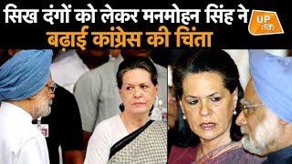 सिख दंगों पर पूर्व प्रधानमंत्री मनमोहन सिंह ने बढ़ाई कांग्रेस की चिंता!