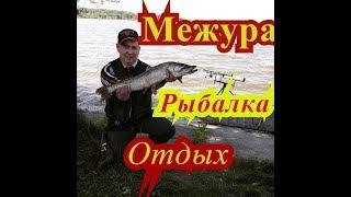 Межура калужское область рыбалка