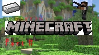 【minecraft】鉄と鉛とゲリラのマインクラフトゆっくり実況 part11