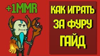 ДОТА 2 ГАЙД НА ФУРИОНА 7.02 - ЛЕСНИК ПУШЕР