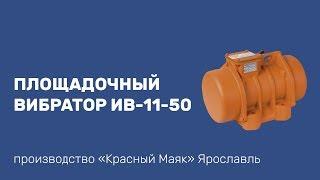 Применение вибратора ИВ-11-50 при производстве жб колец