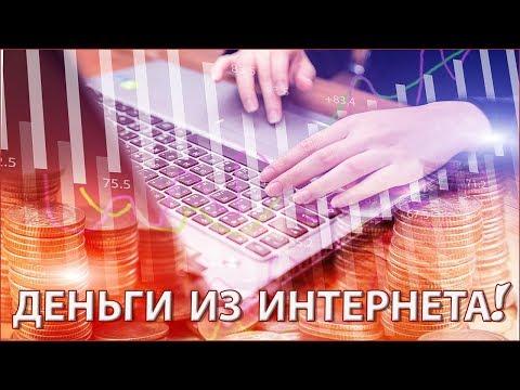 Инвестиционные интернет проекты с ежедневной оплатой