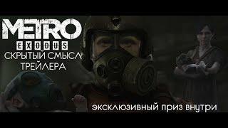 METRO EXODUS - СКРЫТЫЙ СМЫСЛ ТРЕЙЛЕРА + КОНКУРС ВНУТРИ
