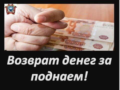 возврат денежной компенсации за поднаем