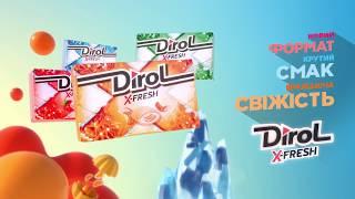 Заціни оновлений Dirol X-Fresh!