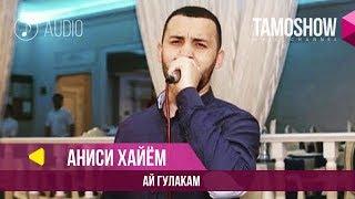 Аниси Хайём - Ай гулакам (Клипхои Точики 2019)