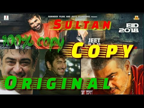 SULTAN OFFICE TRAILER  | copied from Tamil movie Bangla movie jeet
