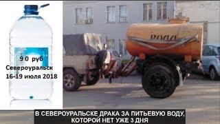 В Североуральске драка за воду, воды нет 3 дня №696