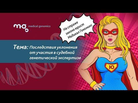 Уклонение от участия в генетической экспертизе при установлении отцовства