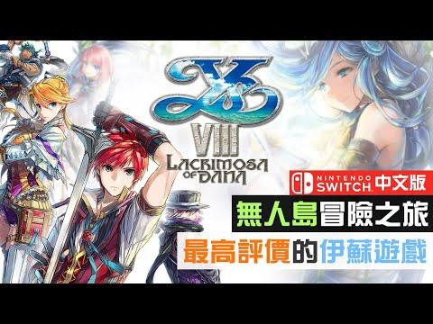 伊蘇VIII中文版登入Switch