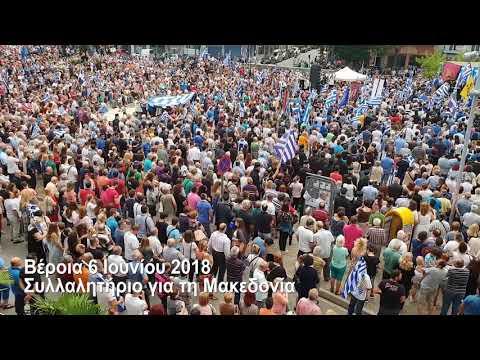 Χιλιάδες πολίτες διαδήλωσαν σε 23 πόλεις της Ελλάδας για τη Μακεδονία — Στις 8 Ιουλίου θα γίνει συλλαλητήριο στην Αθήνα (φωτο, βίντεο)