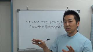 ロキソニン・リリカ・トラムセットの同時処方について|愛知県江南市の整体院爽快館