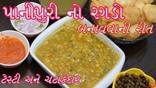 ragda pani puri recipe gujarati - मुफ्त ऑनलाइन