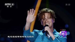 [2019天下有情人]歌曲《痴心绝对》 表演:李圣杰|CCTV春晚