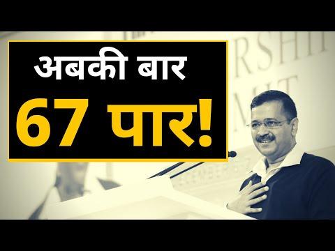 अबकी बार 67 पार! | HT SUMMIT | Kejriwal's Latest Speech