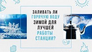Заливать ли горячую воду зимой для лучшей работы станции?