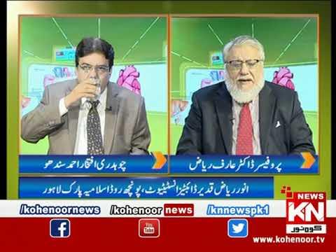 Ziabetes Aur Elaag 30 July 2021| Kohenoor News Pakistan
