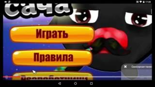 Игра симулятор жизни усача шарарам 2
