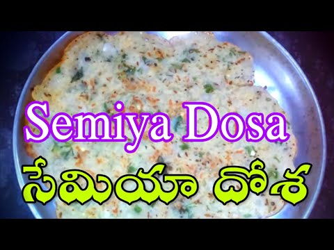 How to Cook Easy Instant Semiya Dosa Quick & Tasty Break Fast | By Aarogyamastu Telugu Videos