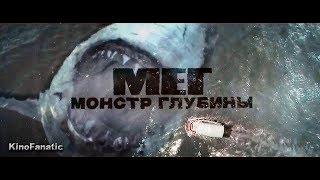 Мег  Монстр глубины — Русский трейлер 2018