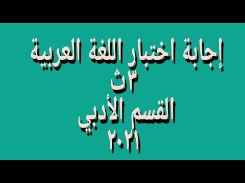 talb online طالب اون لاين إجابة اختبار اللغة العربية ثانوية عامة القسم الأدبي ٢٠٢١ الأستاذ محمود عطية