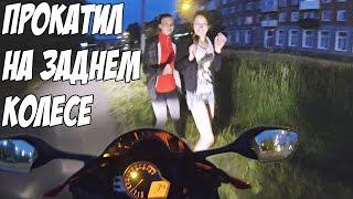 Прокатил девушку на мотоцикле - безбашенная езда по городу
