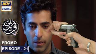 Pehli Si Muhabbat Episode 21   Ary Digital Dramas