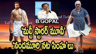 నందమూరి అభిమానులు  'పండగ చేసుకోవల్సిందే'..! Nandamuribalakrishna,jr ntr,B.Gopal |Tollywood Ticket