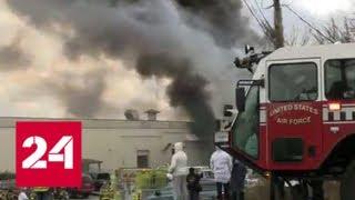 При взрыве на фабрике косметики в США пострадали десятки человек - Россия 24