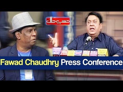 Hasb e Haal 10 January 2019   Fawad Chaudhry Press Conference   حسب حال   Dunya News