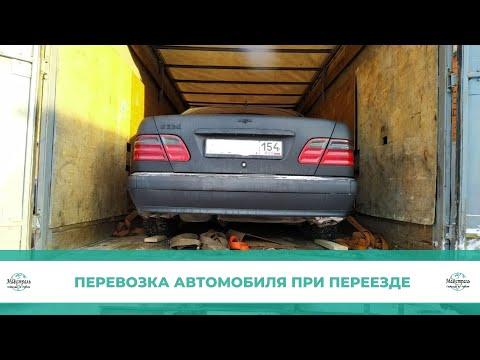 Перевозка легковой машины в кузове грузового автомобиля при переезде в другой город