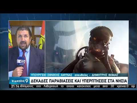 Υπουργείο Εθνικής Άμυνας | Δεκάδες παραβιάσεις και υπερπτήσεις στα νησιά | 21/07/2020 | ΕΡΤ