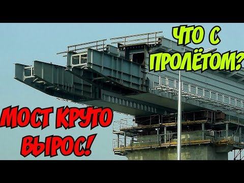 Крымский мост(21.10.2018) Что с упавшим пролётом? Ж/Д мост сильно подрос! Коммент! (видео)