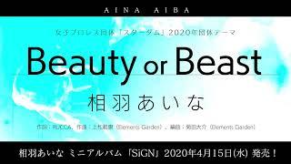 【4/15発売】相羽あいな「Beauty or Beast」試聴動画