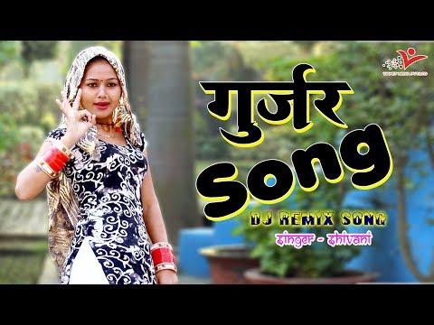 Gurjar Song    मन्ने प्यारा लगे छोरा गुर्जर का एक    Shivani New Dance    Ladies Lokgeet    DJ Remix
