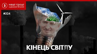 """Через """"зелену"""" енергію Ахметова і Ко українці можуть лишитись без світла /НГ№324(2020.07.06)"""