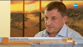 Алексей Петров: Бившият зам.-главен прокурор ми носеше ракетата за тенис - Събуди се