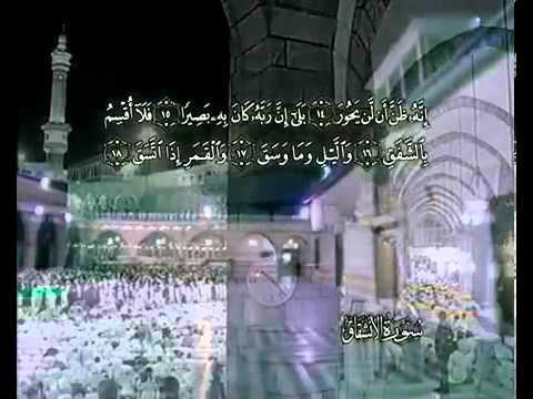 Sourate La déchirure <br>(Al Inshiqaq) - Cheik / Ali El hudhaify -