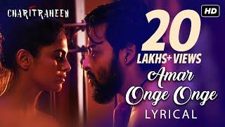 Amar Onge Onge   Lyrical   Charitraheen   Naina   Saurav   Lagnajita   Hoichoi   SVF Music