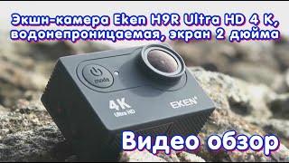 Экшн-камера Eken H9R Ultra HD 4 K, водонепроницаемая, экран 2 дюйма. Видео