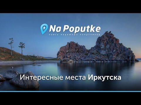 Достопримечательности Иркутска. Попутчики из Черемхово в Иркутск.