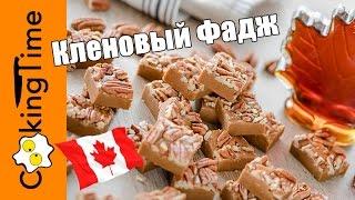 КЛЕНОВЫЙ ФАДЖ - Сливочно-Кленовая ПОМАДКА с Орехами / сладкий канадский рецепт / Maple Fudge