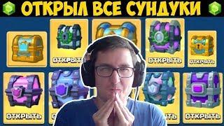 Clash Royale - ОТКРЫЛ ВСЕ ТОПОВЫЕ СУНДУКИ РАЗОМ!!!!