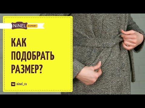 Как подобрать размер верхней одежды? Как правильно подобрать размер шубы, пальто или куртки?