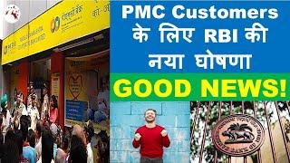 PMC BANK NEWS TODAY   Latest News   PMC Bank Crisis   RBI   Hindi