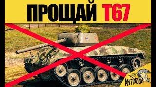 ПРОЩАЙ T67... RIP 2018...