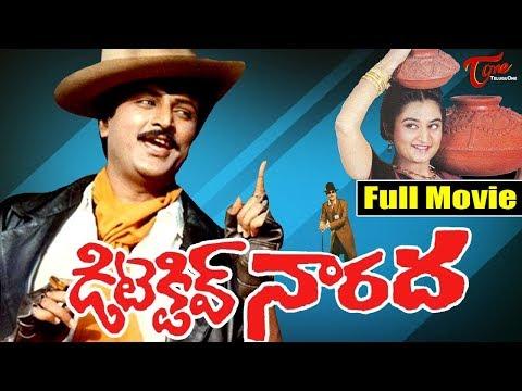 Detective Narada Full Length Telugu Comedy Movie | Mohan Babu, Mohini, Nirosha | TeluguOne