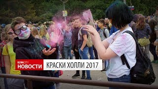 Komcity Новости — Краски Холли, 24 июня 2017