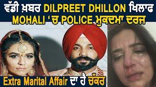 #DilpreetDhillon  #AmbarDhaliwal #MaritalAffair
