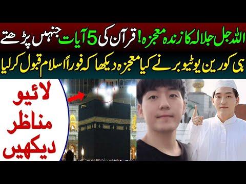 قرآن کی 5آیات جنہیں پڑھتے ہی کورین یوٹیوبر نے کیا معجزہ دیکھا کہ فوراً اسلام قبول کر لیا:ویڈیو دیکھیں